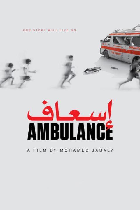 Recensie Ambulance (2016)