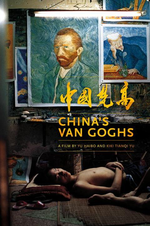 Recensie China's Van Goghs (2016)