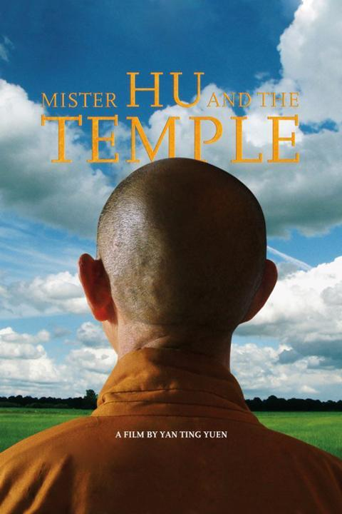 Recensie Mister Hu and the Temple (2015)